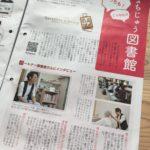 美容室LoLo・山口市報に掲載!!