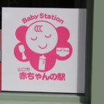 「赤ちゃんの駅」登録!!