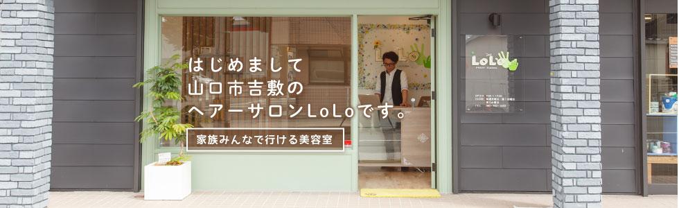 山口市吉敷の美容室、ヘアーサロンLoLoです。吉敷のだれでも入りやすい美容院として皆様に親しまれる美容室を目指しています。